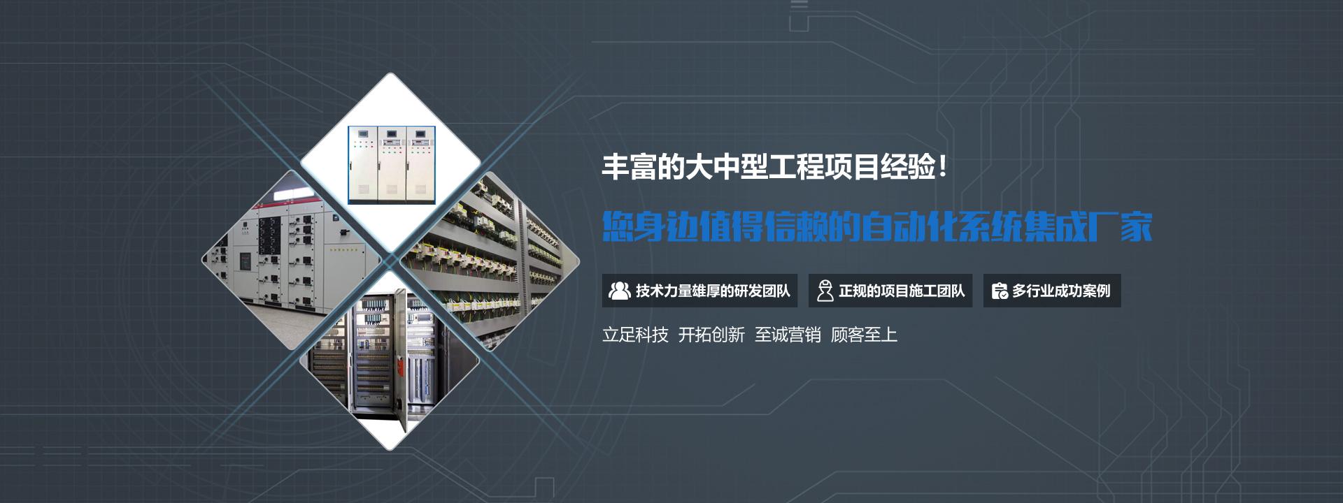 PLC電氣控制柜